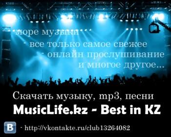 Justin Bieber — Latin Girl_(musiclife.kz)